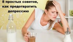 8 простых советов, как предотвратить депрессию